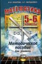Зубарева Мордкович 5-6 класс