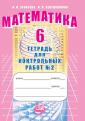 Зубарева Математика 6 класс № 2 Тетрадь для контрольных работ (new) (Мнемозина)
