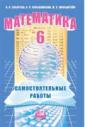 Зубарева Математика 6 класс  № 3 Самостоятельные работы. Учебное пособие.(new) (Мнемозина) ст.40