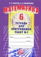 Зубарева Математика 6 класс  № 1 Тетрадь для контрольных работ (new) (Мнемозина) ст.40