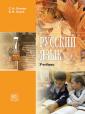 Львова Русский язык.7 класс Учебник для  общеобразовательных  учереждений  в  3-х ч.  (Мнемозина)