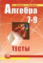 Мордкович Алгебра  7-9 класс Тесты (Мнемозина)