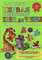 Жохов Математика 5-6 класс Программа. Планирование учебного материала. (Мнемозина)