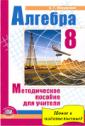 Мордкович Алгебра  8 класс  Методическое пособие. (Мнемозина)