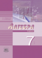 Мордкович Алгебра  Учебник + Задачник 7 класс (УГЛУБЛ.) (Мнемозина) Комплект в 2-х ч.