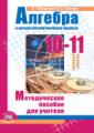 Мордкович Алгебра 10-11 класс Методическое пособие (Мнемозина)