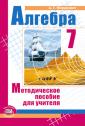 Мордкович Алгебра  7 класс  Методическое пособие. (Мнемозина)