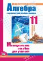 Мордкович,Семенов Алгебра и нач. анализа.11 класс : Метод.пособие (Мнемозина)