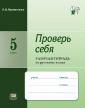 Прохватилина Русский язык. 5 класс  Проверь себя.  Рабочая тетрадь (Мнемозина)