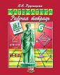 Рудницкая Рабочая тетрадь по математике 6 класс 1 ч. (Мнемозина)