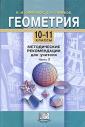 Смирнова Геометрия  10-11 класс: Методика  Ч. 1(Мнемозина)