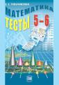 Тульчинская Математика 5-6 класс Тесты (Мнемозина)