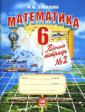 Зубарева 6 класс Часть 2  Математика Рабочая тетрадь. (Мнемозина)