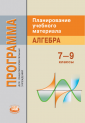 Зубарева Мордкович Программы  Математика 5-6 класс, Алгебра 7-9 класс, Алгебра и начала анализа 10-11 класс.  (Мнемозина)