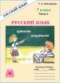 Богданова Рабочая тетрадь по Русский язык. 7класс1ч.(Генжер)