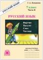 Богданова Рабочая тетрадь по Русский язык. 7класс2ч.(Генжер)