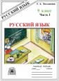 Богданова Рабочая тетрадь по Русский язык. 9класс1ч.(Генжер)