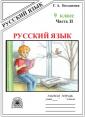 Богданова Рабочая тетрадь по Русский язык. 9класс2ч.(Генжер)