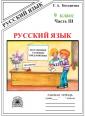 Богданова Рабочая тетрадь по Русский язык. 9класс3ч.(Генжер)