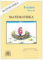 Рудницкая Рабочая тетрадь по математике 6 класс 2 ч. (Генжер)