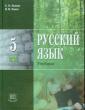 Львова Русский язык. 5 класс В 3-х частях Комплект  для общеобразовательных учреждений (Мнемозина)