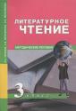 Чуракова  Литературное  чтение  3 класс  Методическое  пособие.