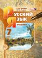 Львова Русский язык. 7 класс В 3-х частях Комплект  для общеобразовательных учреждений (Мнемозина)
