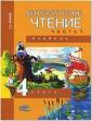 Чуракова  Литературное  чтение  4 класс  Учебник Часть 1. ФГОС