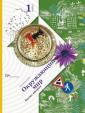 Виноградова 1 класс Окружающий мир. Учебник Часть 2 (ФГОС) (Вентана-Граф)