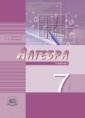Мордкович Алгебра  7 класс Учебник  в 2-х частях  (углубл.)  Николаев  (Мнемозина)