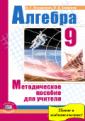 Мордкович Алгебра   9 класс Методическое пособие (Мнемозина)