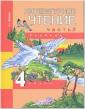 Чуракова  Литературное  чтение  4 класс  Учебник Часть 2. ФГОС