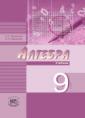 Мордкович Алгебра  9 класс Учебник  в 2-х частях   (углубл.) Николаев  (Мнемозина)
