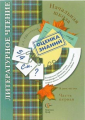 Ефросинина 1-4класс Литературное чтение в начальной школе. Контрольные работы 1 часть. (Вентана-Граф) NEW