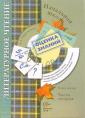 Ефросинина 1-4класс Литературное чтение в начальной школе. Контрольные работы 2 часть. (Вентана-Граф) NEW