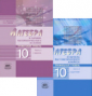 Мордкович Семенов Алгебра и начало анализа 10 класс В 2-х частях Учебник  для классов физико-математического профиля(Мнемозина)