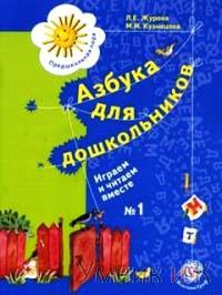 Журова Л.Е. Азбука для дошкольников Играем и читаем вместе № 1. (Вентана-Граф)
