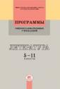 Программы по литературе 5-11 класс (Мнемозина)