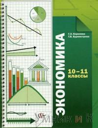 Королева. 10-11 класс. Экономика. Учебник. (Новинка) (Вентана-Граф)