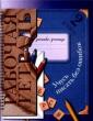 Кузнецова 2 класс Учусь писать без ошибок. Рабочая тетрадь ФГОС (Вентана-Граф) ст.30