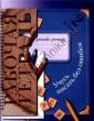 Кузнецова 2 класс Учусь писать без ошибок. Рабочая тетрадь (Вентана-Граф) ст.40