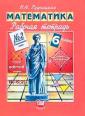 Рудницкая Рабочая тетрадь по математике  6 класс Часть 1 (Мнемозина )