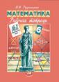 Рудницкая Рабочая тетрадь по математике  6 класс Часть 2 (Мнемозина )