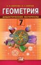 Смирнова  Геометрия.  7 класс Рабочая тетрадь (Мнемозина)