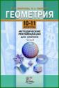 Смирнова  Геометрия. 10-11 класс  Методика для учителя. Часть 2(Мнемозина)