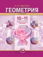 Смирнова  Геометрия. 10-11 класс  Учебник Базовый уровень (Мнемозина)