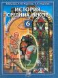 Сухов История Средних веков 6 класс Учебник.(Мнемозина)