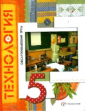 Симоненко  5 класс Технология.  Учебник. (Обслуживающий  труд) (Вентана-Граф)