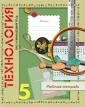 Симоненко  5 класс Технология. Обслуживающий труд. Рабочая тетрадь.(девочки)  (Вентана-Граф) ст.30