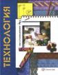 Симоненко  7 класс Технология. Учебник.(Обслуживающий  труд) (Вентана-Граф)